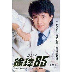 徐瑋85, Vol. 2 - 修復版