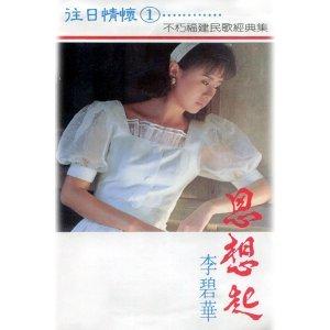 往日情懷, Vol. 1: 思想起 (不朽福建民歌經典集) - 修復版
