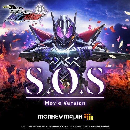 S.O.S Movie Version(『ZERO-ONE Others 假面騎士滅亡迅雷』主題曲)