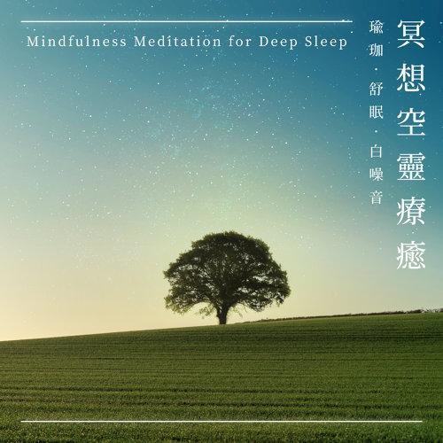 空靈冥想 (Ethereal meditation)