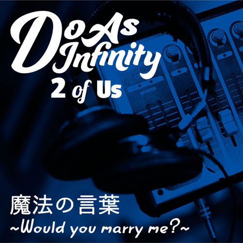 魔法の言葉 〜Would you marry me?〜