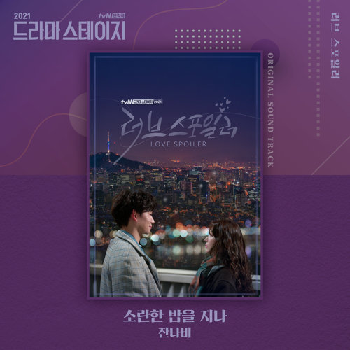 """Love Spoiler (Original Television Soundtrack) [from """"Drama Stage 2021""""]"""