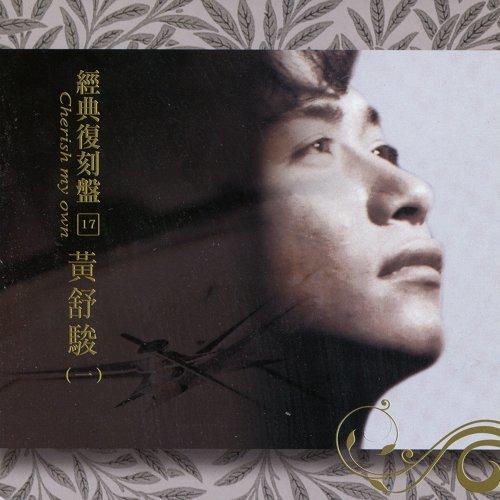 經典復刻盤17: 黃舒駿 (一)