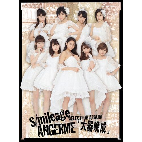 大器晚成 - S/mileage / ANGERME SELECTION ALBUM - 初回限定盤A