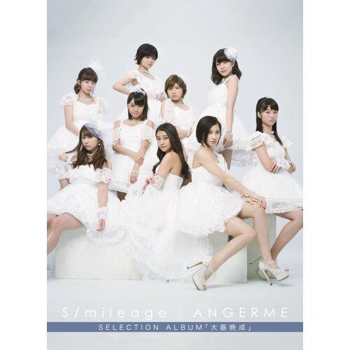 大器晚成 - S/mileage / ANGERME SELECTION ALBUM - 初回限定盤B