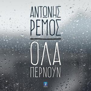 Ola Pernoun