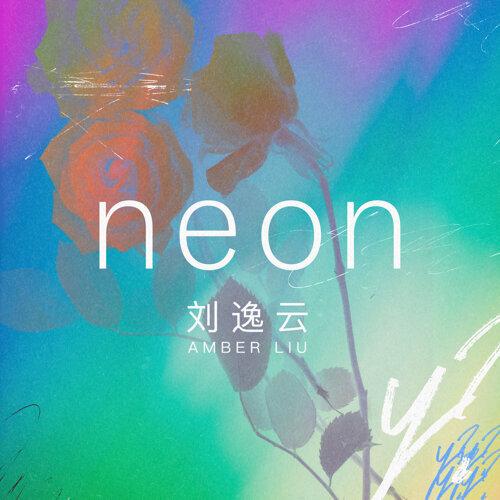 neon (feat. Blow Fever) [Mandarin Version]