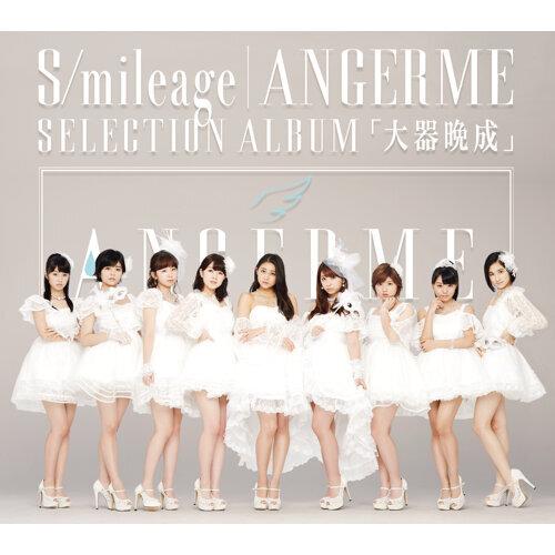 大器晚成 - S/mileage / ANGERME SELECTION ALBUM - 普通盤