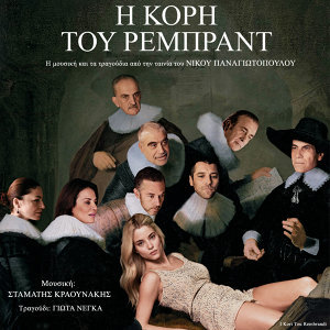 I Kori Tou Rembrandt (Original Motion Picture Soundtrack) - EP