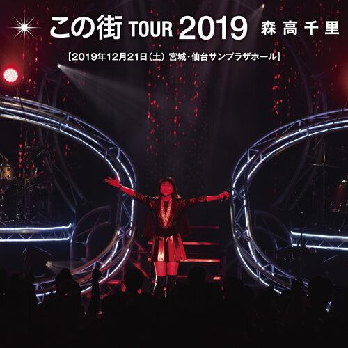 「この街」TOUR 2019 - Live at 仙台サンプラザホール, 2019.12.21