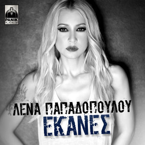 Ekanes