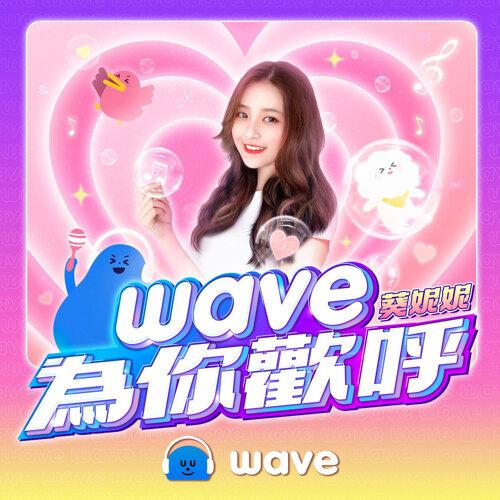 Wave 為你歡呼 (Wave app 主題曲)