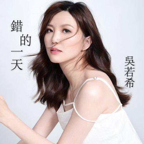 """錯的一天 (劇集 """"伙記辦大事"""" 片尾曲) (Wrong Day (Ending Theme from TV Drama """"Shadow of Justice""""))"""