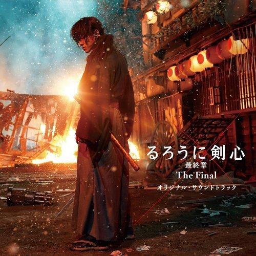 るろうに剣心 最終章 The Final オリジナルサウンドトラック