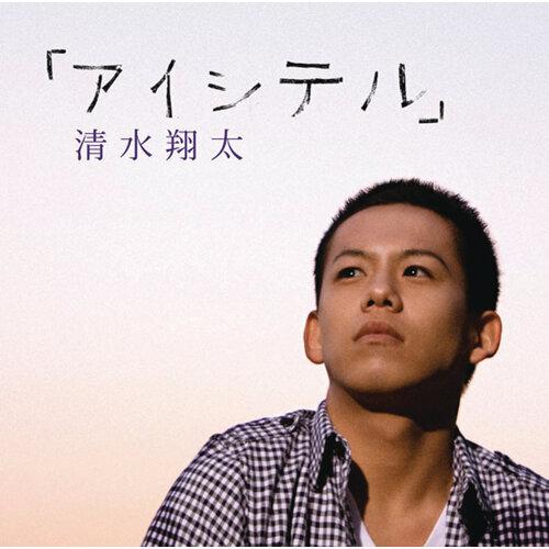 我愛你 (Aishiteru)