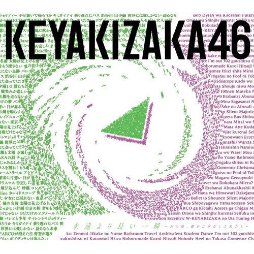 永遠より長い一瞬 ~あの頃、確かに存在した私たち~(Type-B) (Eienyori Nagai Isshun -Anokoro Tashikani Sonzaishita Watashitachi- (Type-B))