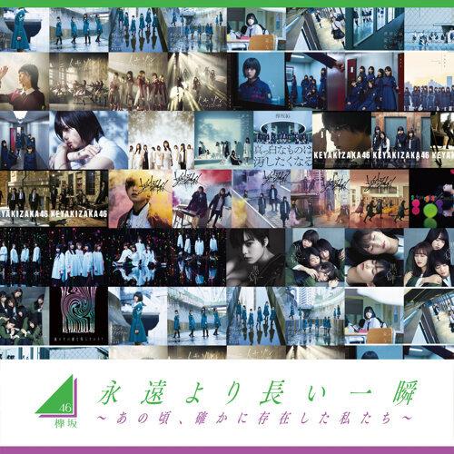 永遠より長い一瞬 ~あの頃、確かに存在した私たち~(Complete Edition) (Eienyori Nagai Isshun -Anokoro Tashikani Sonzaishita Watashitachi- (Complete Edition))