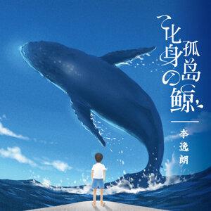 化身孤島的鯨