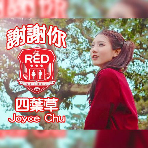 謝謝你 RED SCHOOL (feat. RED People)