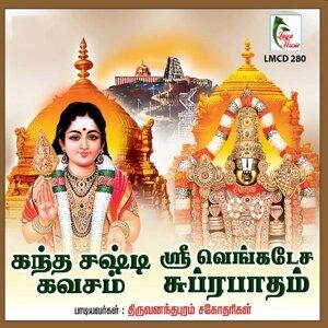 Kandhasasti Kavacham & Venkatesa Suprabhatham