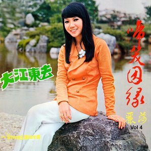麗莎, Vol. 4: 啼笑因緣 (廣東歌曲) - 修復版