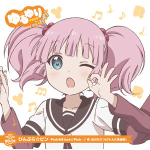 輕鬆百合 獨唱♪歌輯! 02「PinBla☆Pin –Pink★Black☆Pink-」