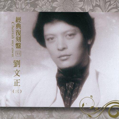 經典復刻盤11:劉文正(三)