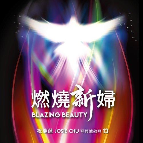 燃燒新婦 (Blazing Beauty)