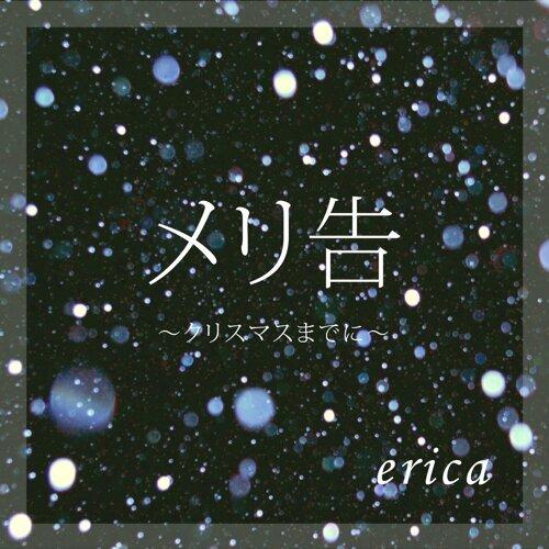 メリ告 ~クリスマスまでに~ (Merikoku Christmas madeni)
