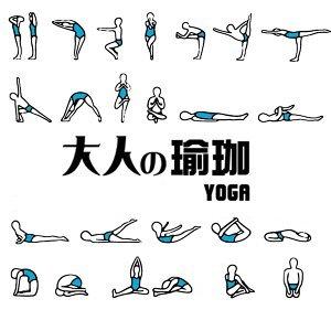 大人的瑜珈 : Adults Yoga