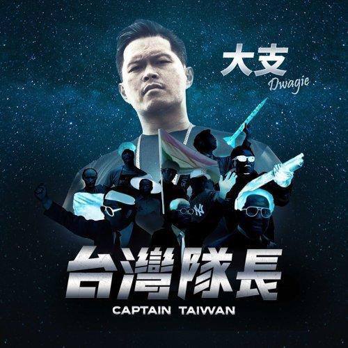 台灣隊長 (Captain Taiwan)
