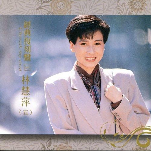 經典復刻盤34: 林慧萍 (五)
