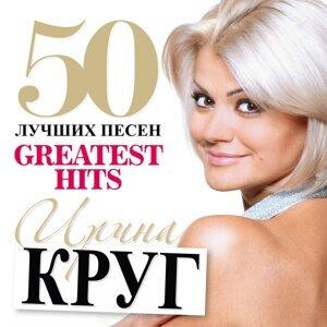 50 Лучших Песен - Большая коллекция шансона