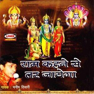 Ram Kehne Se Tar Jayega