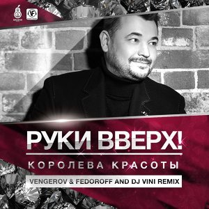 Королева красоты - DJ Vengerov & Fedoroff and DJ Vini Remix