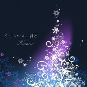 クリスマス、君と (Xmas with you)