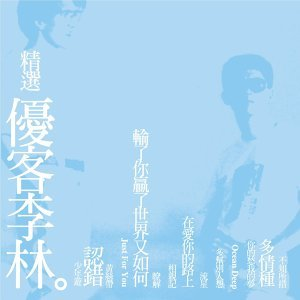 精選優客李林 (Remastered) - Remastered