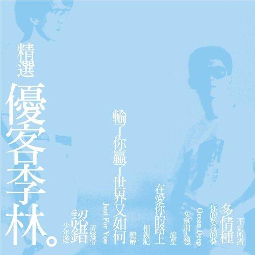 精選優客李林 - Remastered