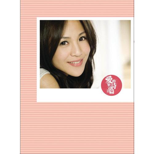 愛的詩篇 - Album Version