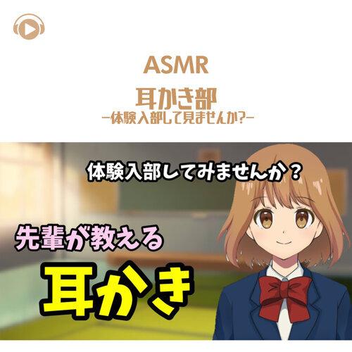 ASMR - 耳かき部 -体験入部して見ませんか?-_pt19 (feat. グミキャンディーASMR)