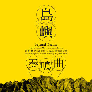 Beyond Beauty – Taiwan from Above and Soundscape (島嶼奏鳴曲─齊柏林空中攝影集配樂)