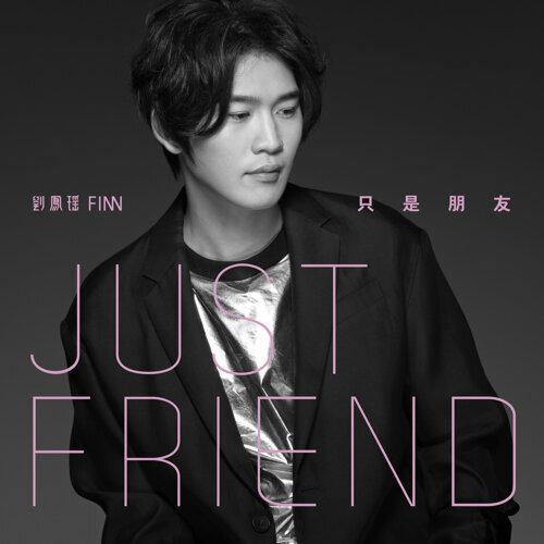 只是朋友 (Just Friend)