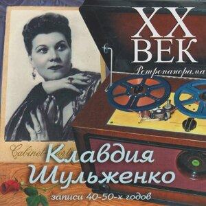 Клавдия Шульженко - ХX Век Ретропанорама