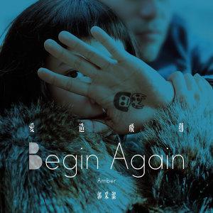愛造飛雞 (Begin Again)