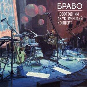 Новогодний акустический концерт