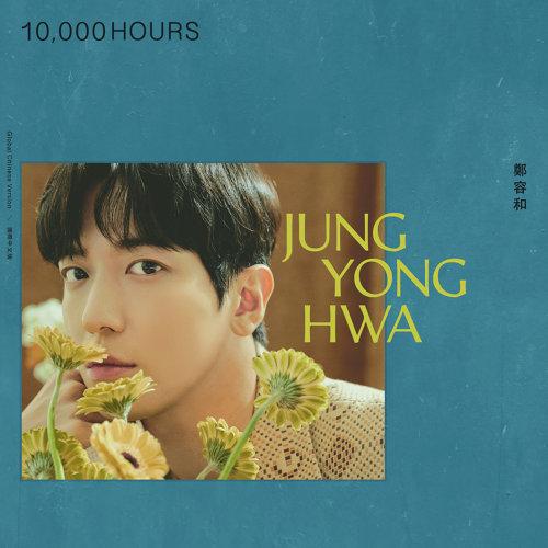10,000 HOURS - 國際中文版