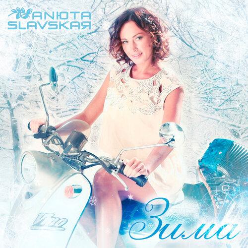 Зима Albums cover