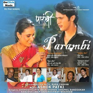 Parambi - Original Motion Picture Soundtrack