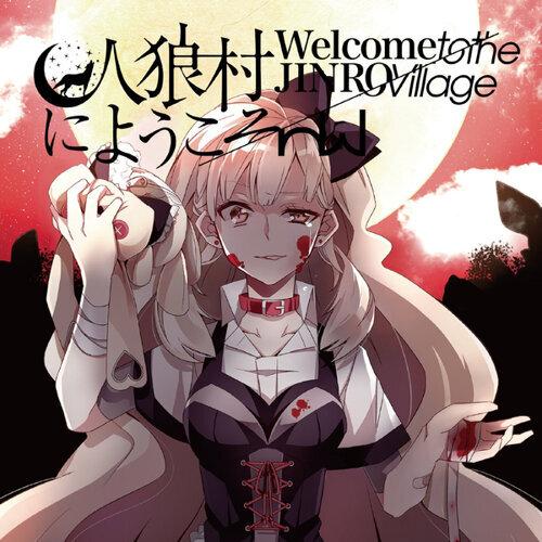 人狼村にようこそ (Welcome to the JINRO village)