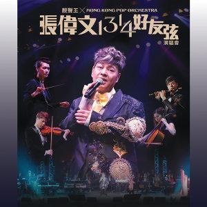 張偉文1314好友弦演唱會 - 靚聲王X香港流行管弦樂團
